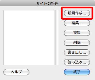 サイト管理用のウィンドウ画面