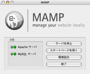 MAMPのコントロールパネル